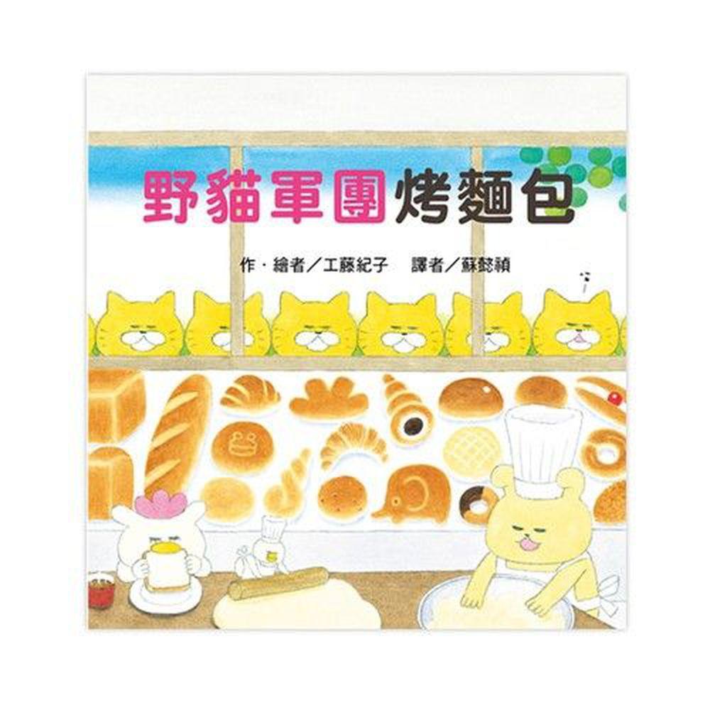 野貓軍團-野貓軍團烤麵包-精裝