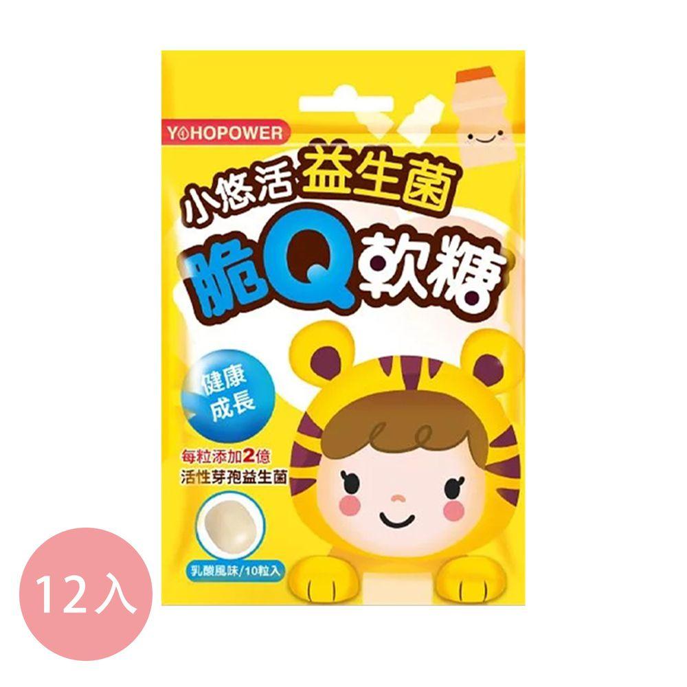 悠活原力 - 小悠活益生菌脆Q軟糖12入-10粒/包