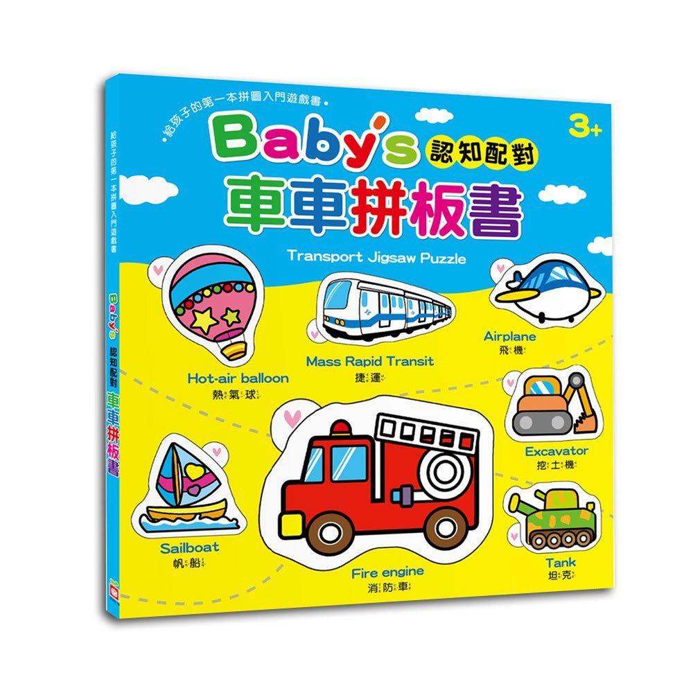 Baby's 認知配對車車拼板書【內含23片拼圖】