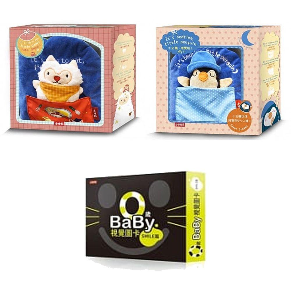 時報出版 - 【合購組】小綿羊,開飯咯!+小企鵝,睡覺咯!+0歲baby視覺圖卡:Smile篇