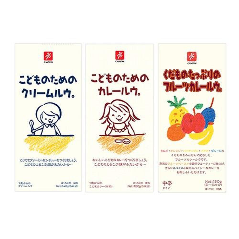 日本 CANYON - 兒童咖哩 三入綜合組-兒童咖哩150g+奶油咖哩140g+水果咖哩150g