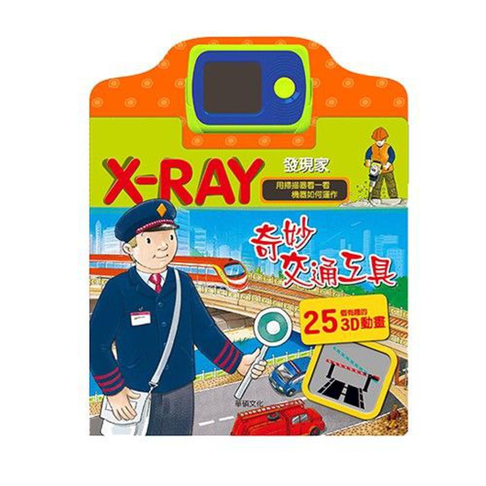 遊戲書-X ray-奇妙交通工具