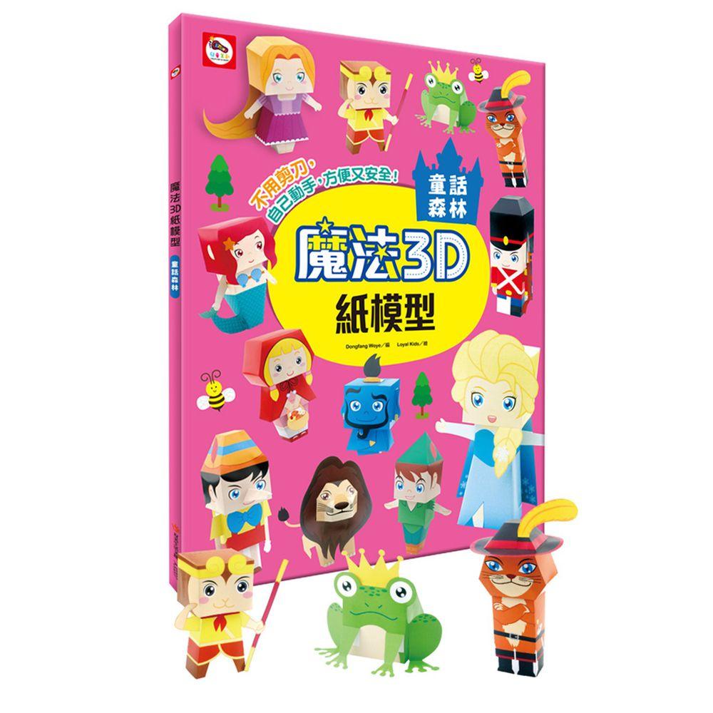 魔法3D紙模型:童話森林-12款童話角色造型立體紙模型
