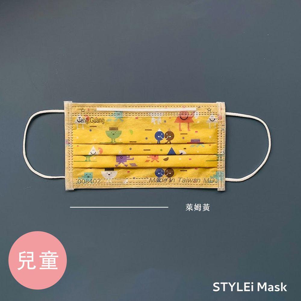STYLEi 史戴利 - 童心未泯系列-MIT&MD雙鋼印兒童口罩-萊姆黃-30入/盒