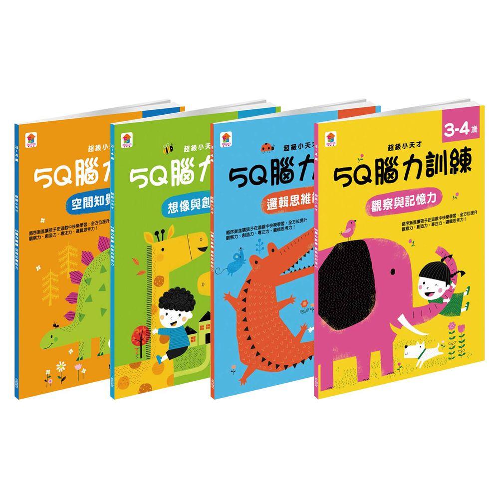 双美生活文創 - 5Q 腦力訓練:3-4歲練習本套書(4本入)