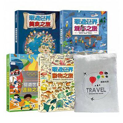 環遊世界地圖四書贈購物袋