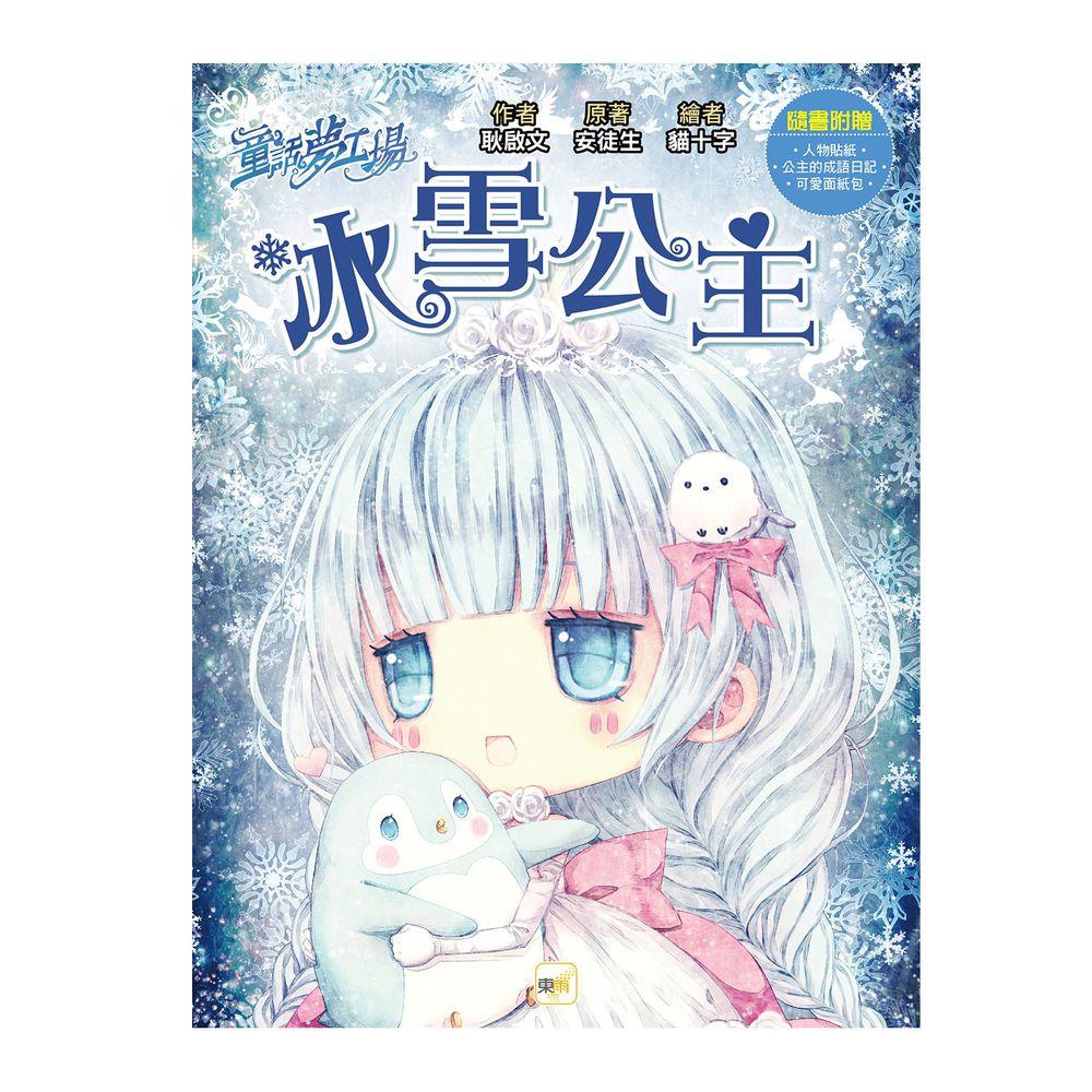 童話夢工場:冰雪公主(隨書附贈:人物貼紙、成語日記、面紙包)-8-12歲