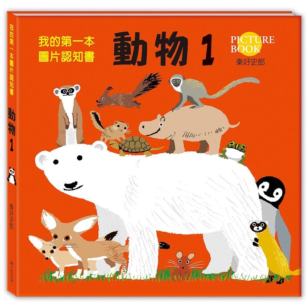 我的第一本圖片認知書:動物1