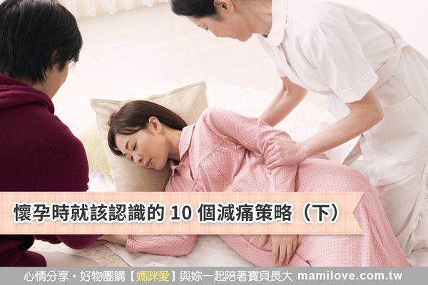 懷孕時就該認識的 10 個減痛策略(下)