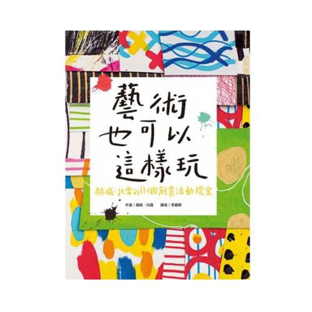 青林國際出版 - 藝術也可以這樣玩