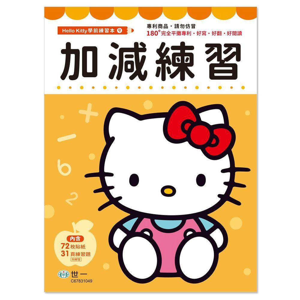 Kitty加減練習本