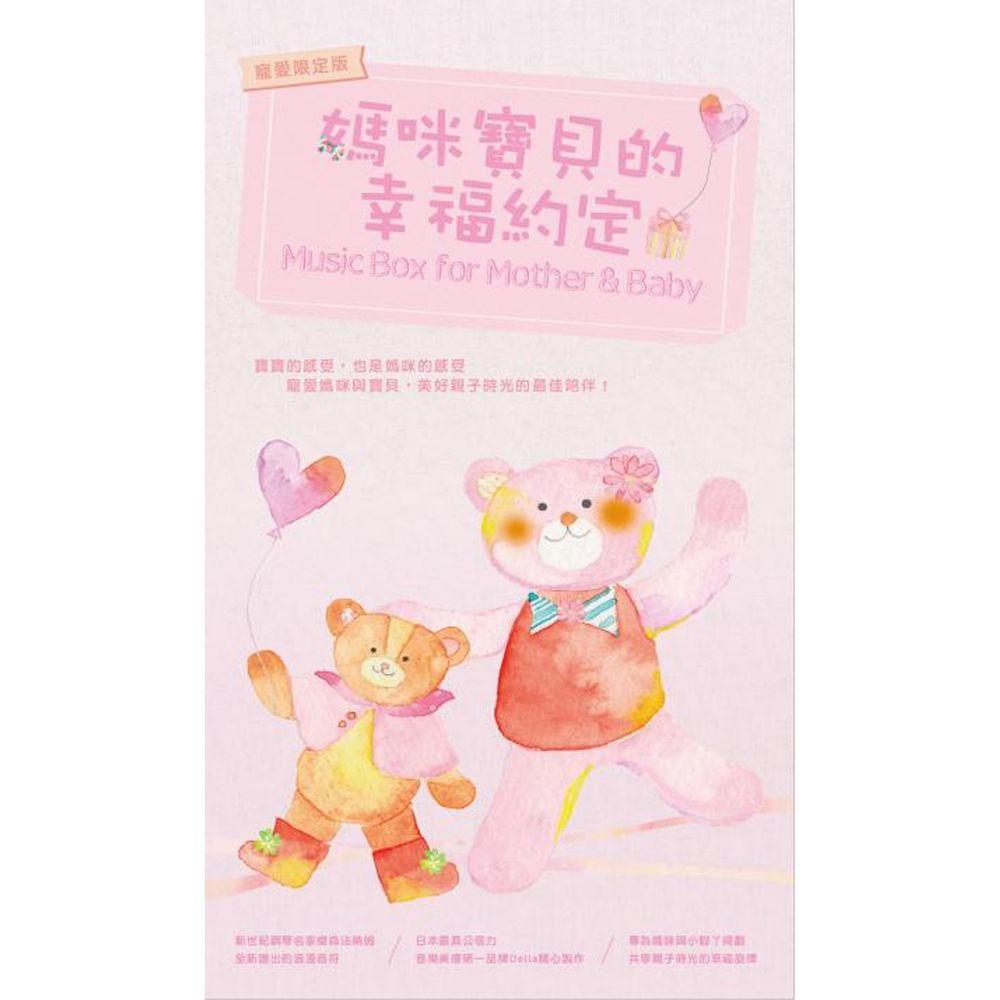 金革唱片 Jingo Records - 媽咪寶貝的幸福約定 6CD