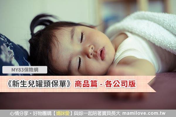 《新生兒罐頭保單,看我就夠了》商品篇 - 各公司版