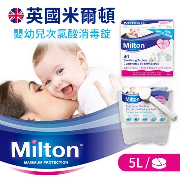 【英國 米爾頓】嬰幼兒專用次氯酸消毒錠,百年冷水消毒法