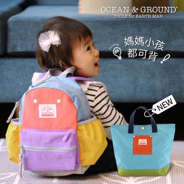日本 OCEAN&GROUND 時尚亮眼親子包