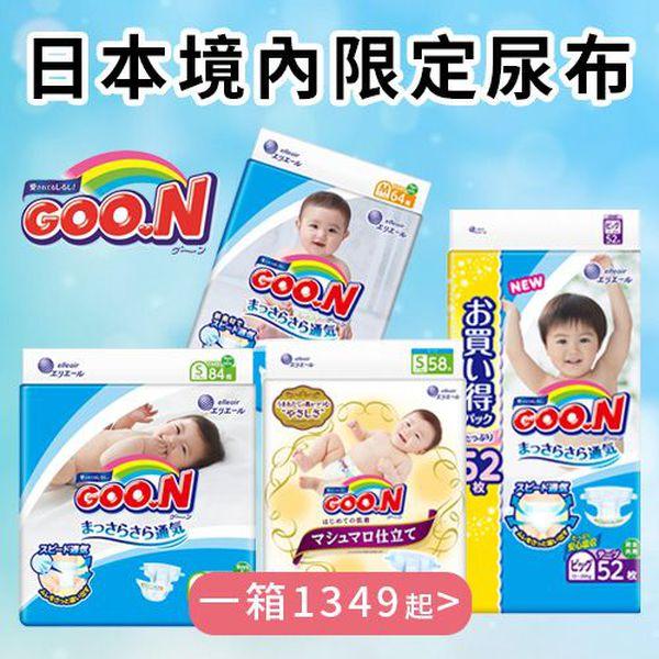 日本境內尿布新款上架►大王、幫寶適、Moony、Genki一次買齊