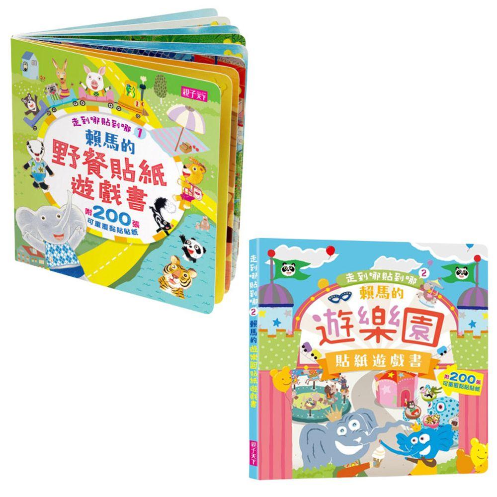 親子天下 - 【賴馬走到哪貼到哪套組】野餐貼紙遊戲書+遊樂園貼紙遊戲書