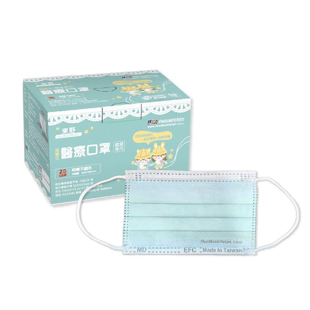 東野 - 台灣製/雙鋼印醫療級幼幼口罩(拋棄式未滅菌)-單色藍 (12.7×8cm)-50入/盒