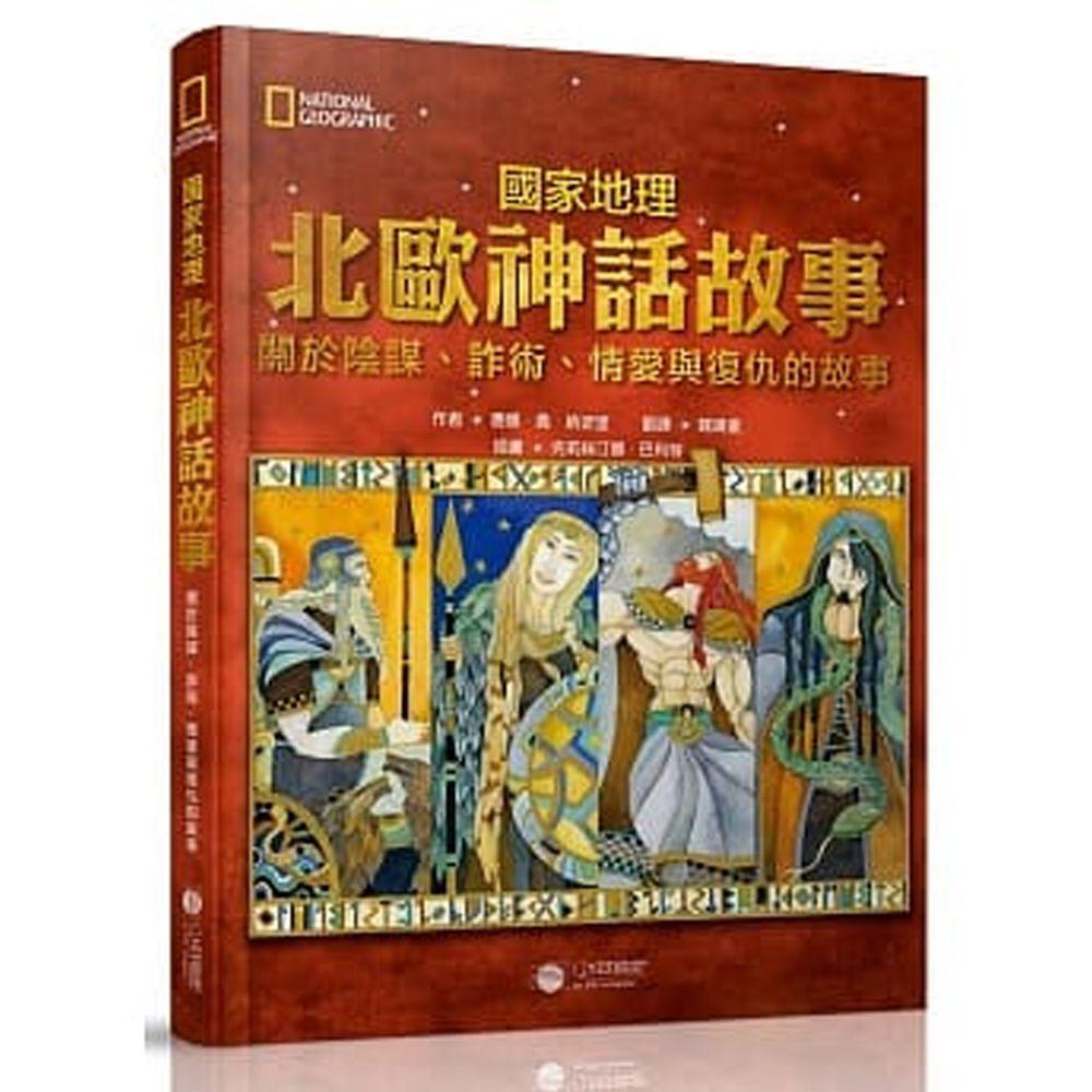 北歐神話故事:關於陰謀、詐術、情愛與復仇的故事 (精裝 / 192頁  / 全彩印刷)