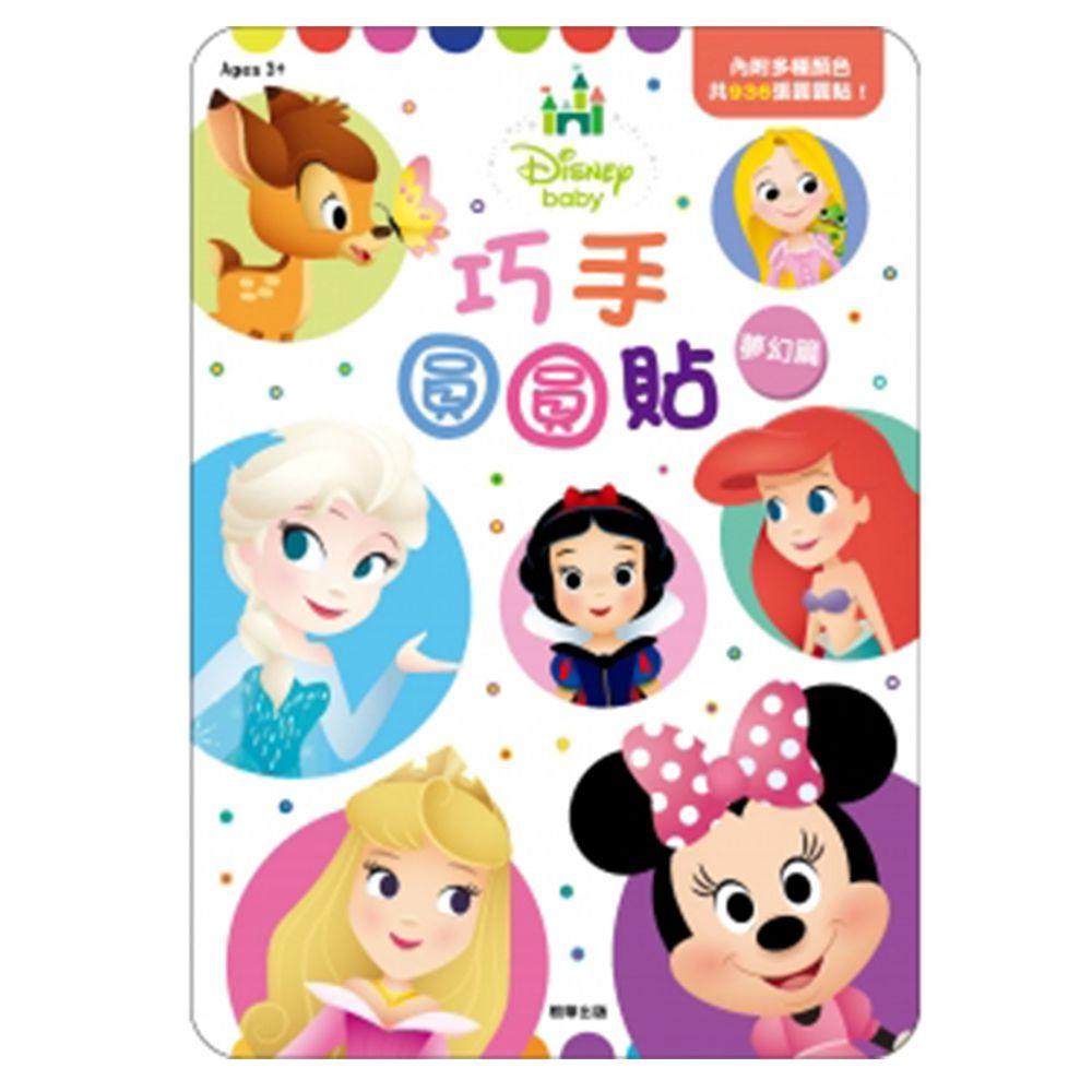 京甫 - Disney Baby 巧手圓圓貼—夢幻篇