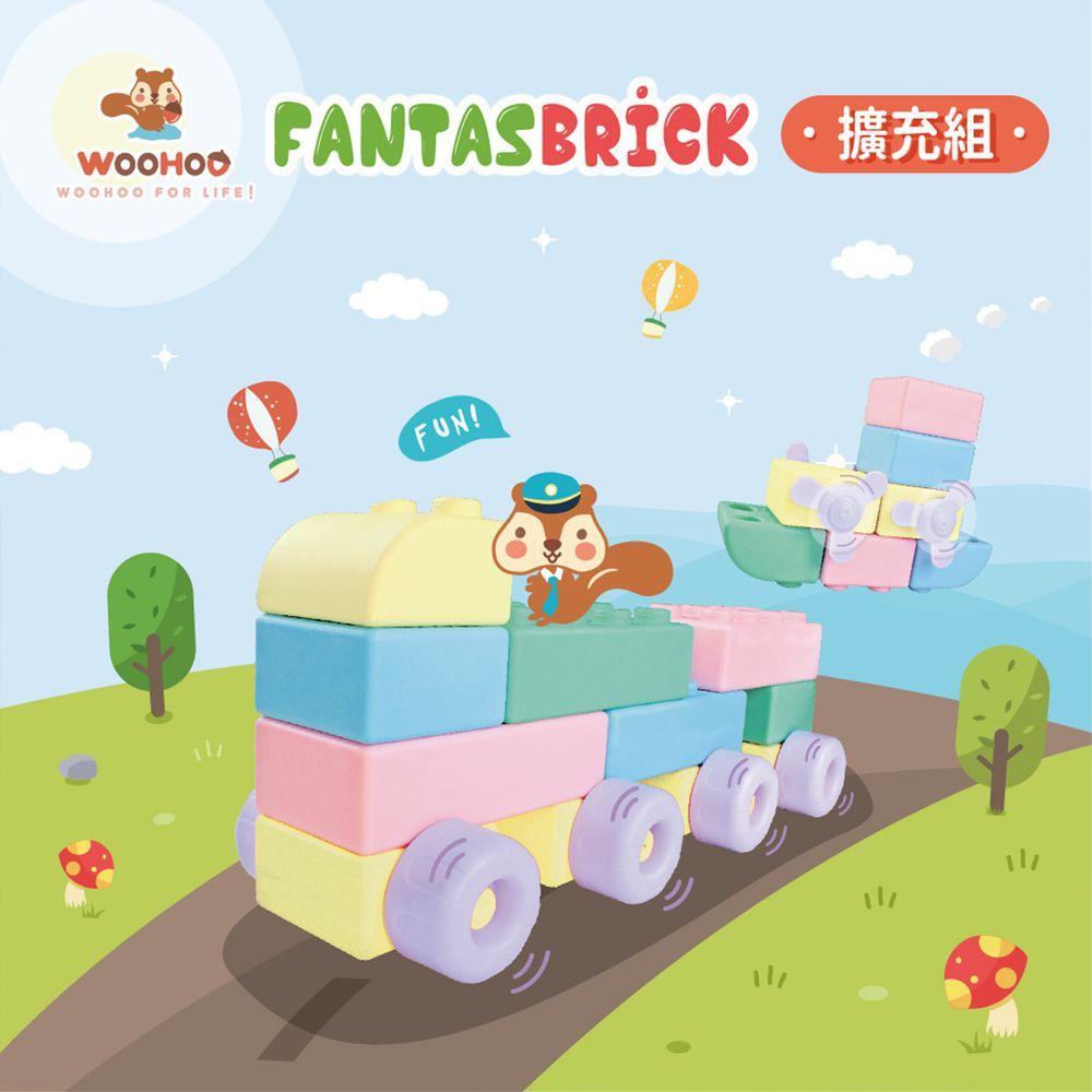 WOOHOO - FantasBrick 大型搖搖軟積木 - 擴充組