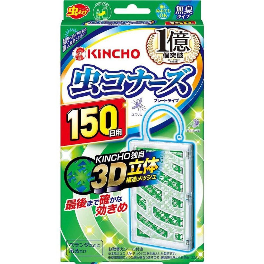 日本金鳥 KINCHO - 防蚊掛片150日-無臭
