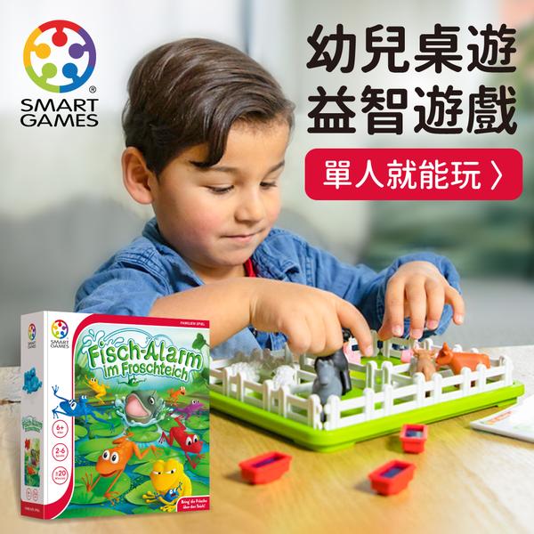 一個人就能玩!比利時 SMART GAMES 幼兒桌遊、益智遊戲