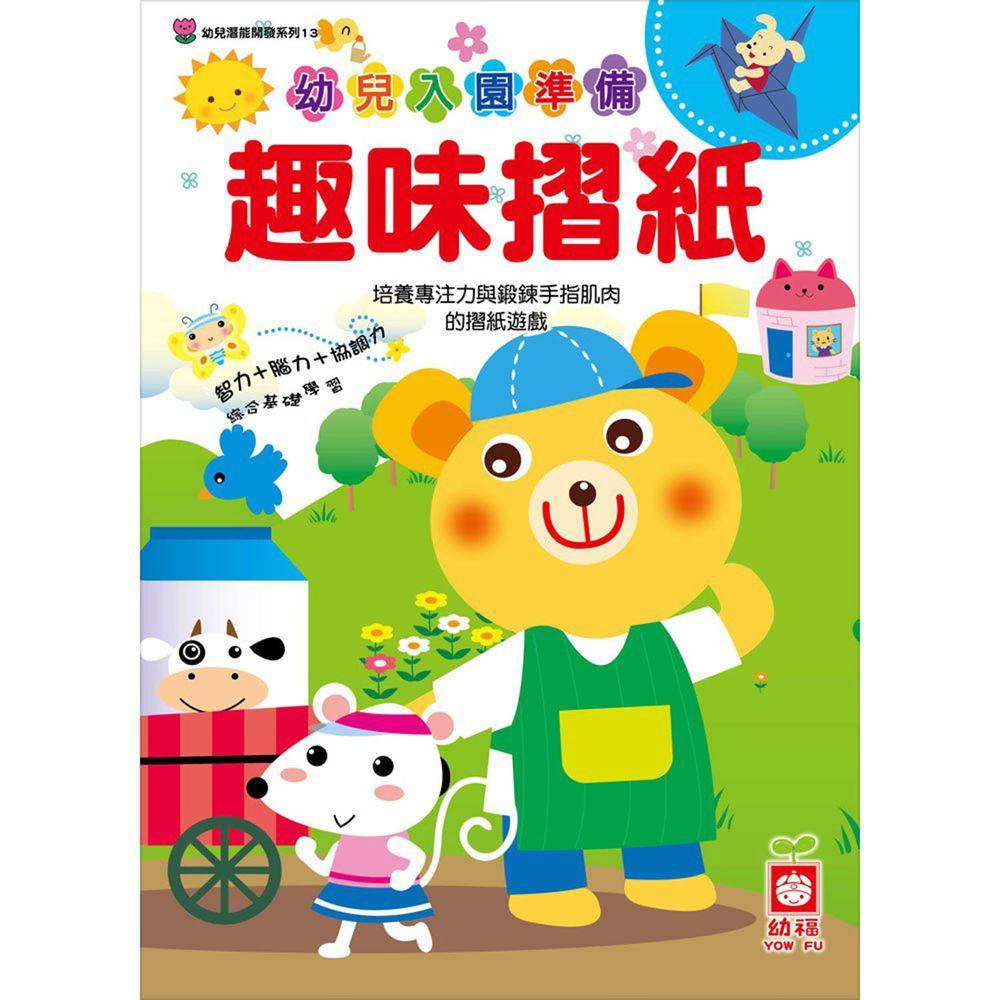 幼兒潛能開發-幼兒入園準備-趣味摺紙