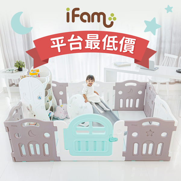 全網最下殺!【韓國製 iFam 】夢幻馬卡龍遊戲圍欄、地墊