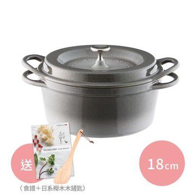 琺瑯鑄鐵鍋-珍珠灰 (18cm)-送食譜+日式櫸木木匙1支