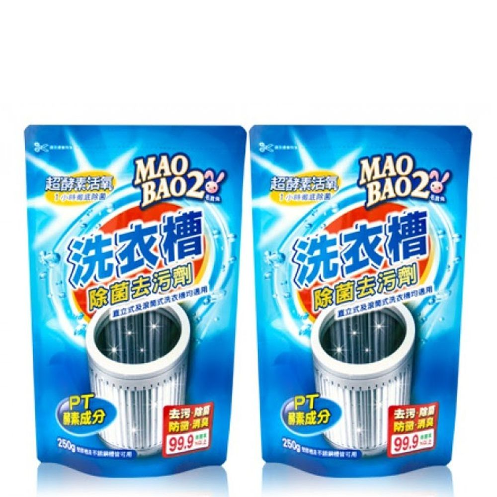 毛寶兔 - 超酵素活氧洗衣槽除菌去污劑 x2-250g