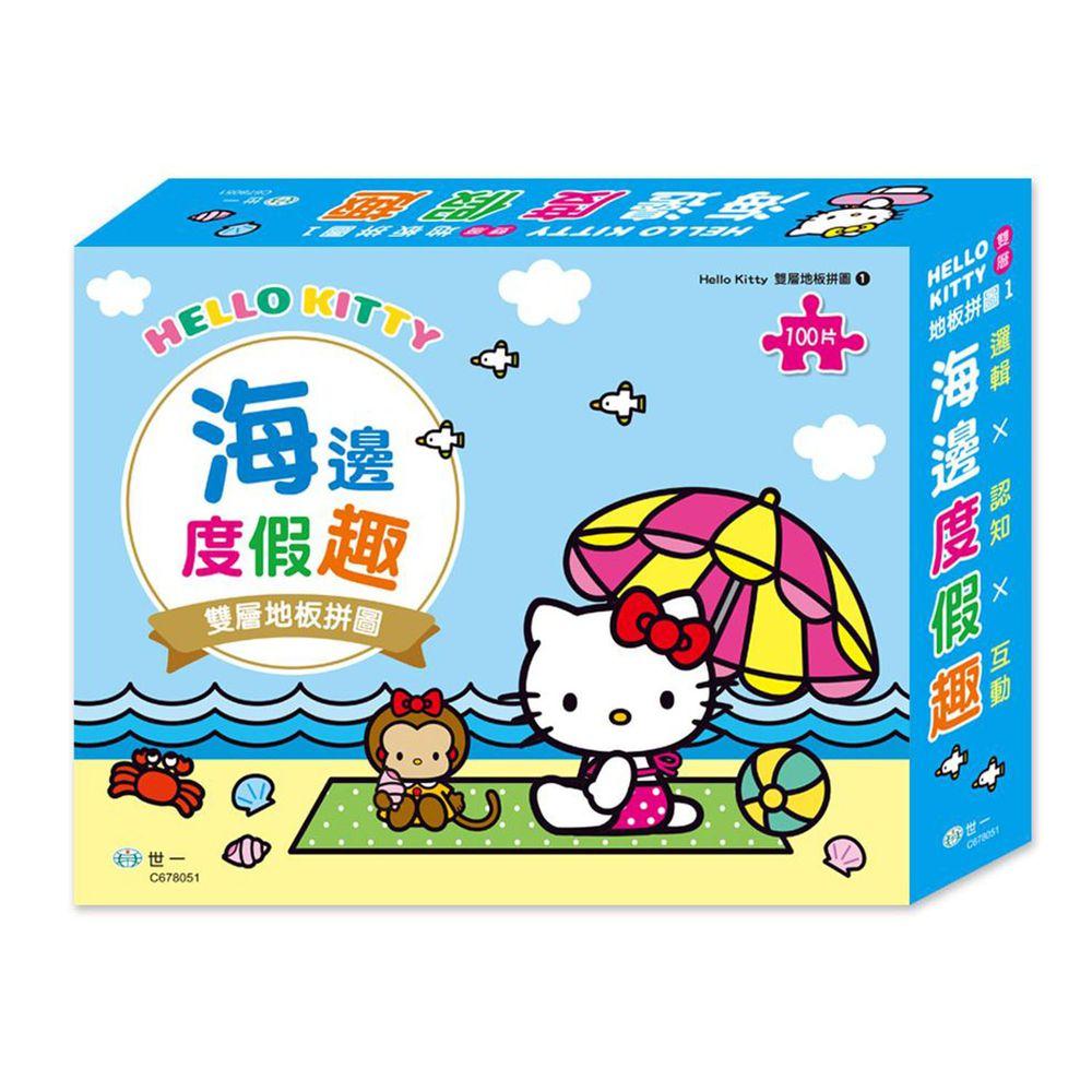 世一文化 - Hello Kitty海邊度假趣地板拼圖