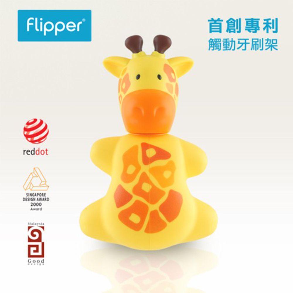 Flipper - 專利輕觸開關牙刷架-趣味動物-長頸鹿