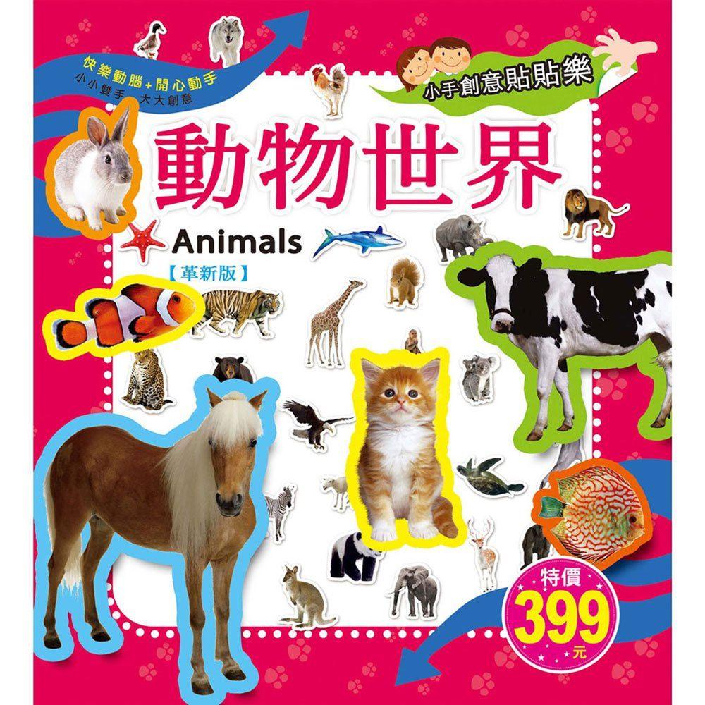 小手創意貼貼樂-動物世界(革新版)