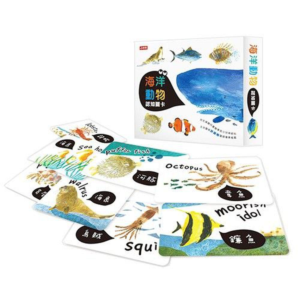 視覺圖卡-海洋動物圖卡-盒裝