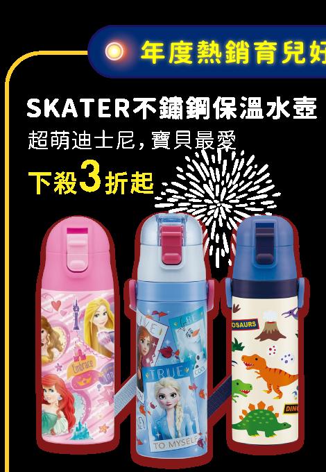 https://mamilove.com.tw/groupbuy/category/skater-discount