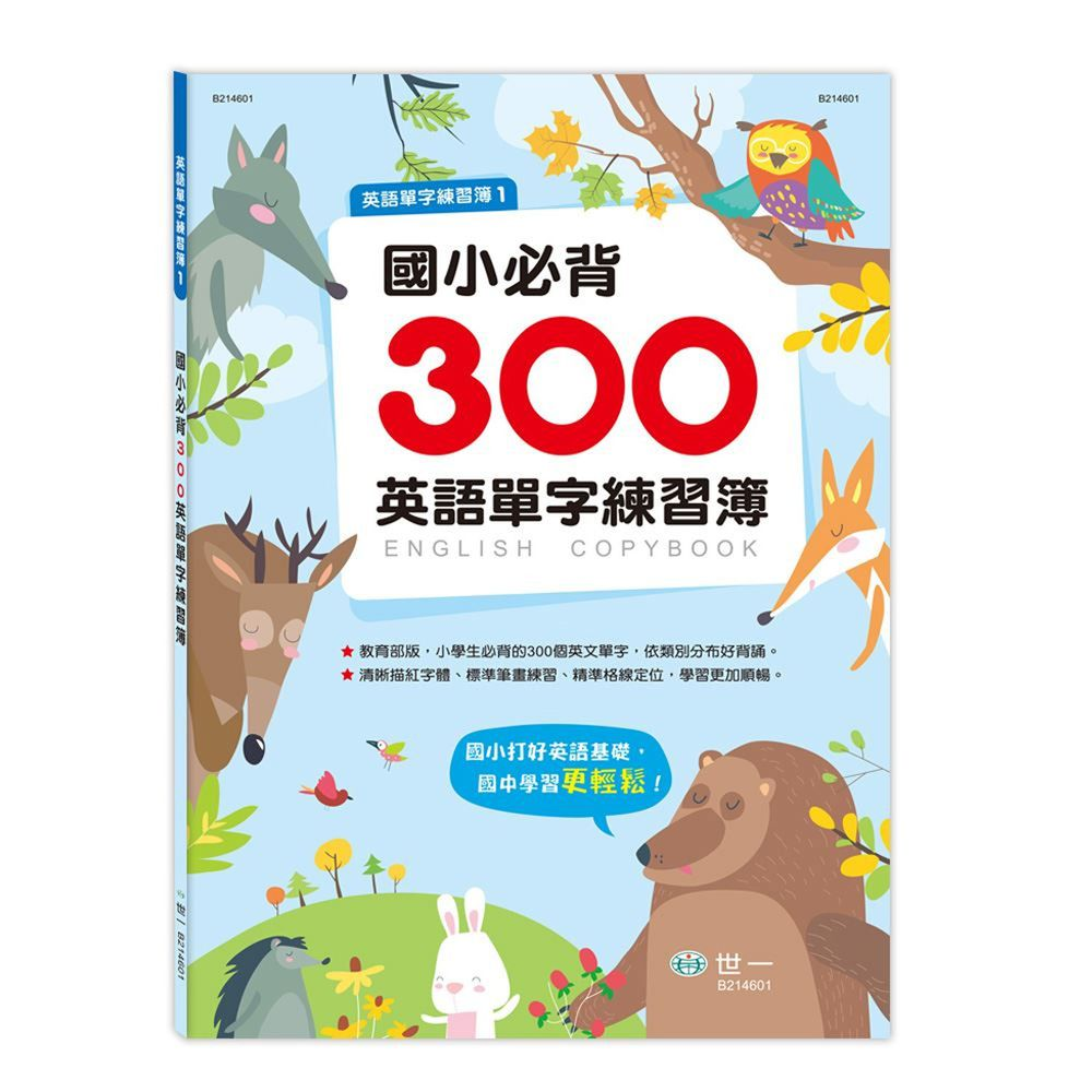 國小必背300英語單字練習簿