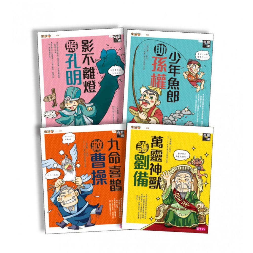 【奇想三國】套書|史上最傳奇歡樂的「三國小學堂」