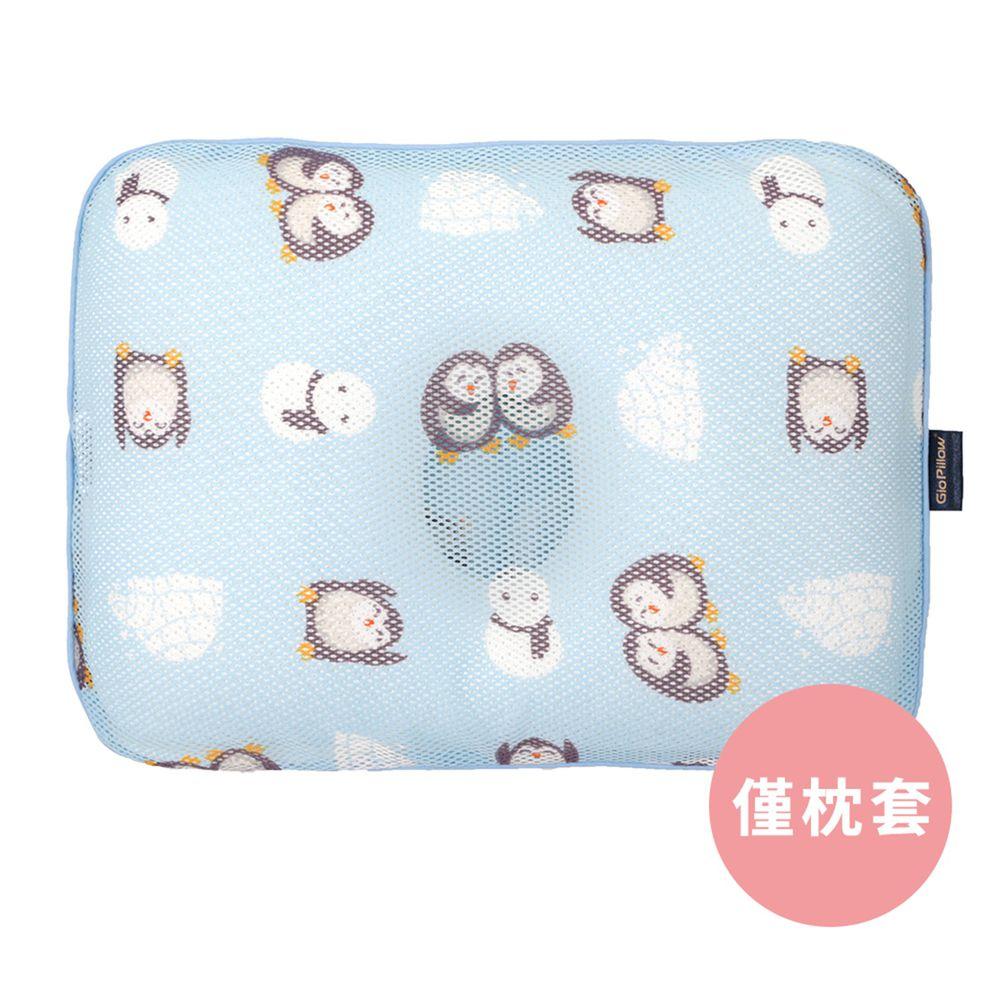 韓國 GIO Pillow - 專用排汗枕頭套-親親企鵝