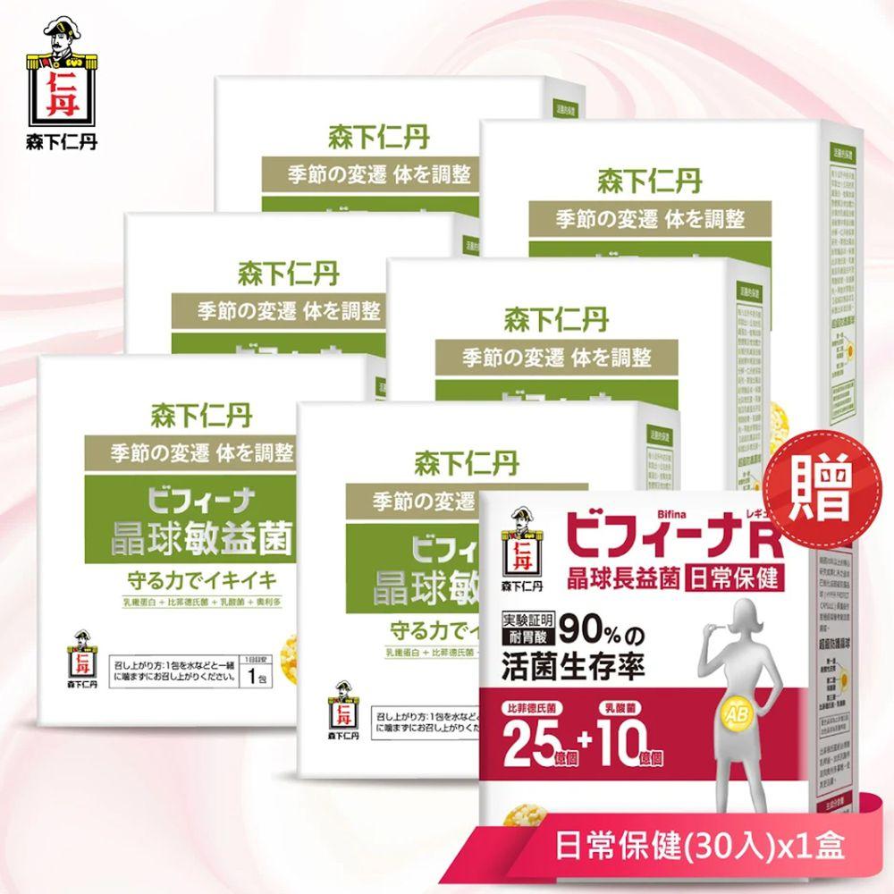 日本森下仁丹 - 兄弟姊妹舒敏組_晶球敏益菌6盒組(30條/盒)加贈25+10日常保健(30條/盒)x1盒