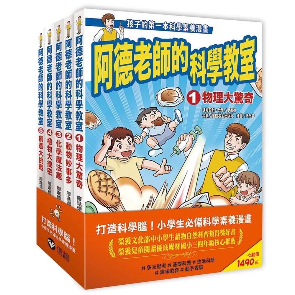阿德老師的科學教室套書(1-5冊全)
