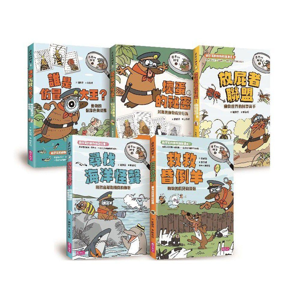 達克比辦案【最好笑動物知識漫畫★】1-5集套書(共5冊)