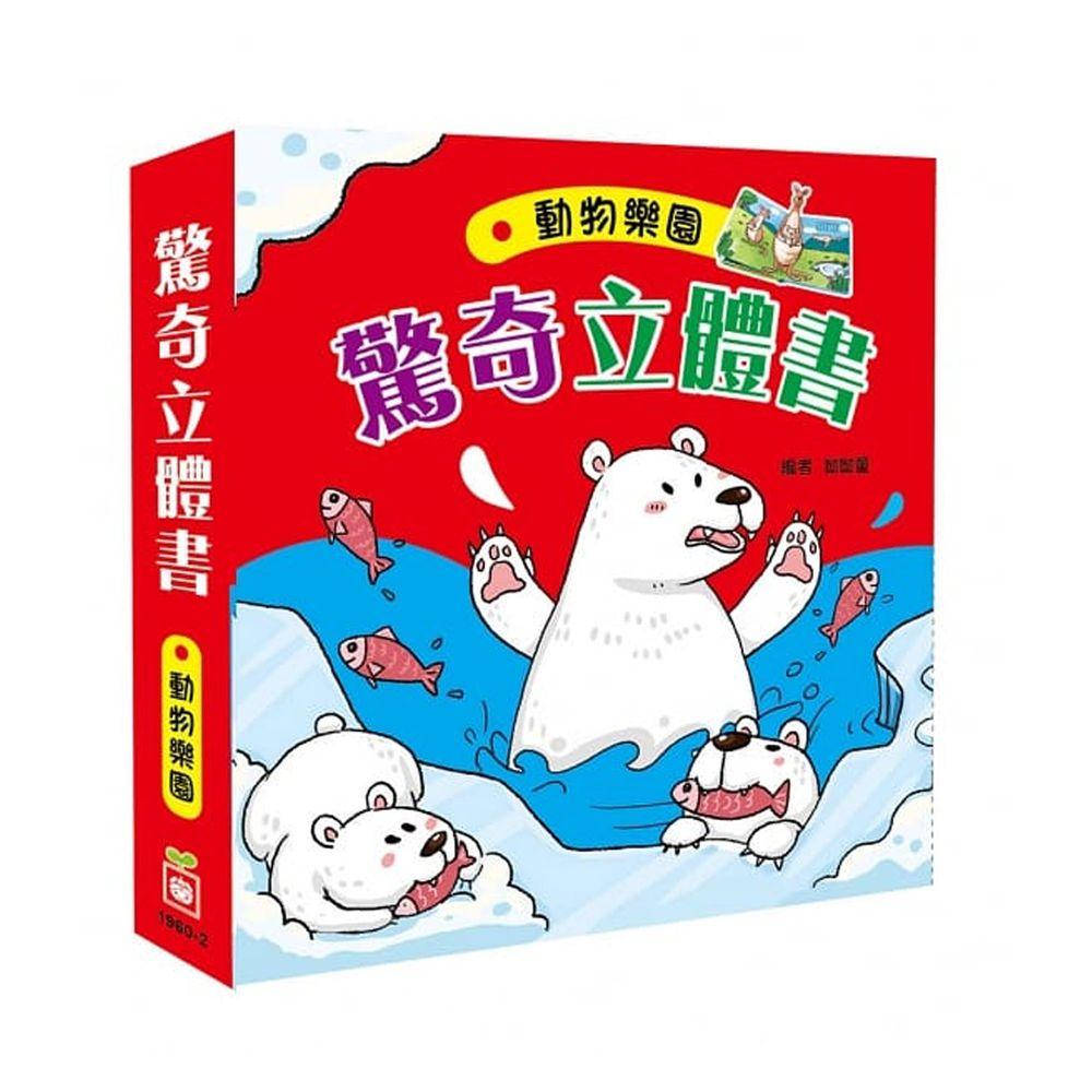 驚奇立體書:動物樂園