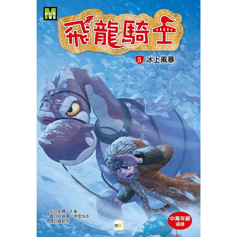 飛龍騎士05 - 冰上風暴