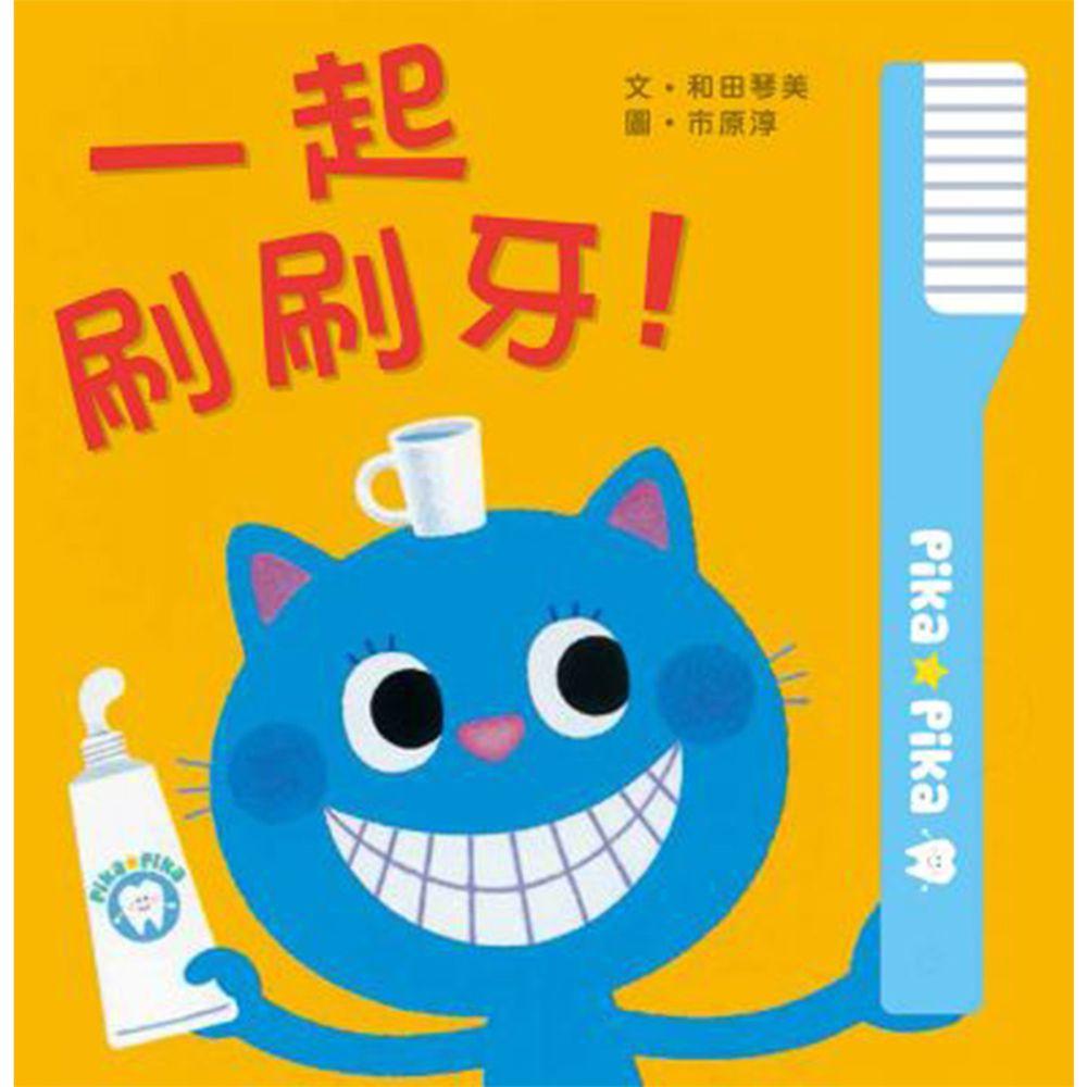 一起刷刷牙!(二版)