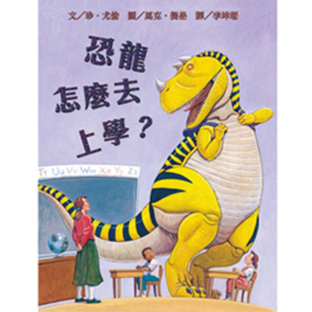 恐龍怎麼去上學?-精裝