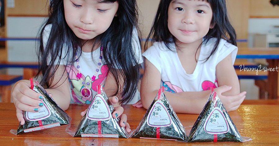 [親子旅遊。宜蘭] 溪和三代目觀光工廠,好吃三角飯糰自己做!