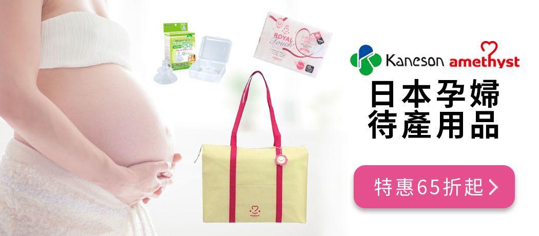 日本 Amethyst x kaneson 孕婦待產用品❤特惠65折起