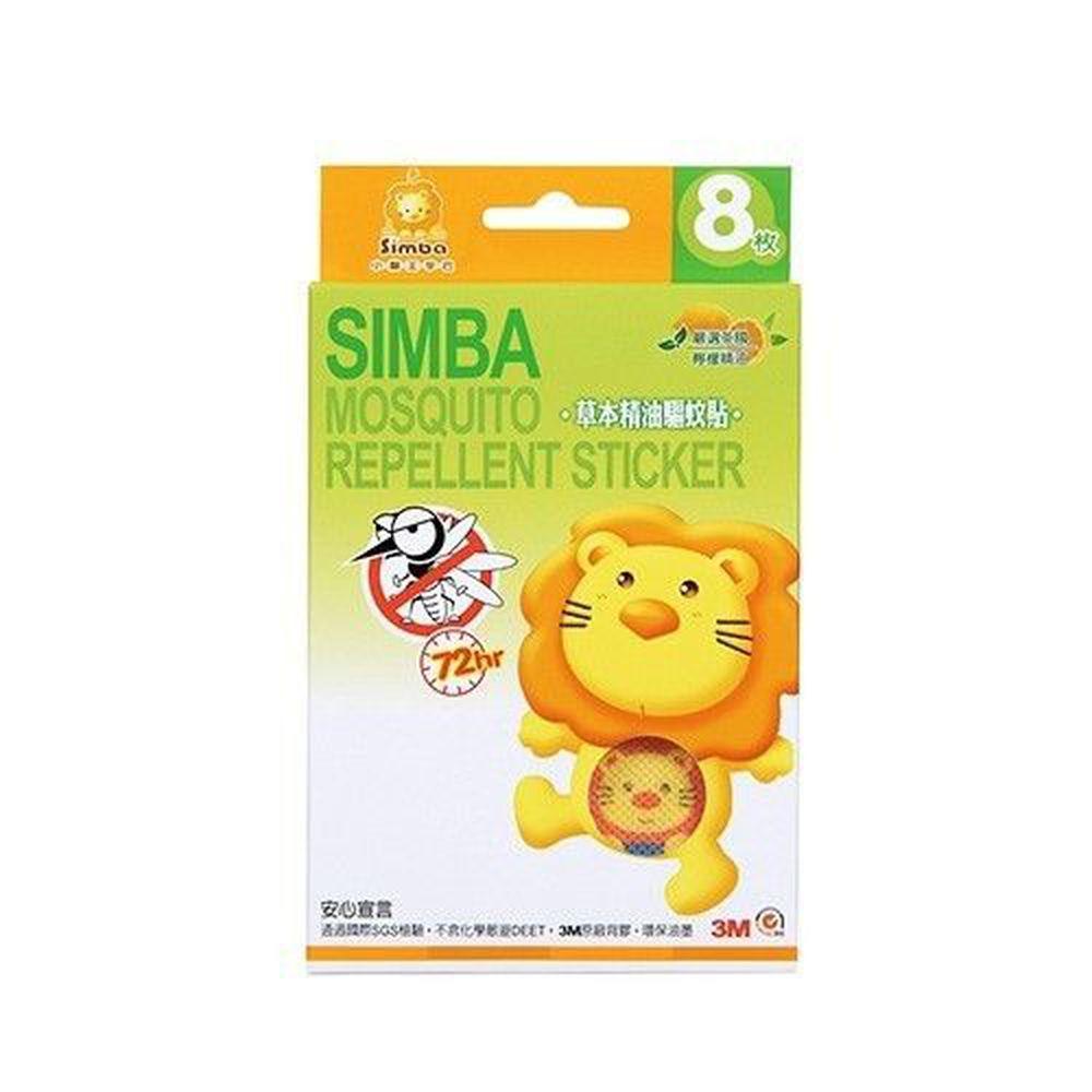Simba 小獅王辛巴 - 草本精油驅蚊便利貼-8枚-8枚/盒