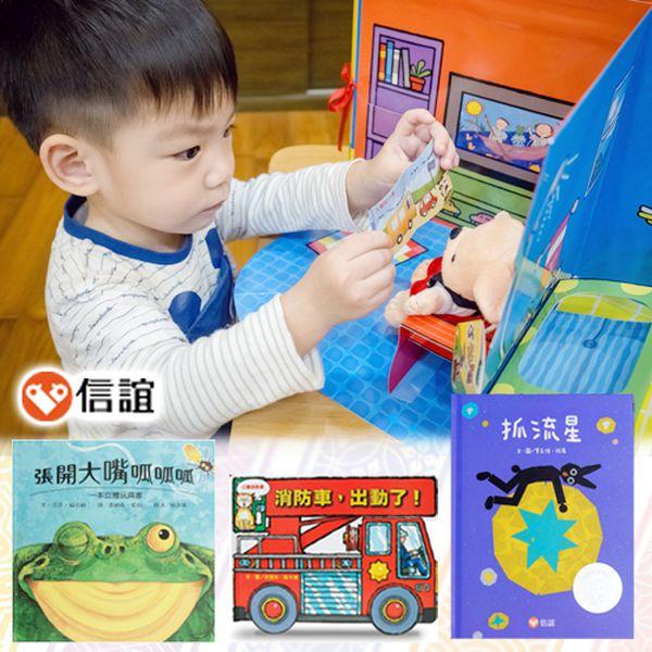 新書加入!上誼精選★0-3Y寶寶操作遊戲書
